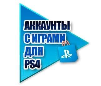 playstation 4 pro / плейстейшн 4 про