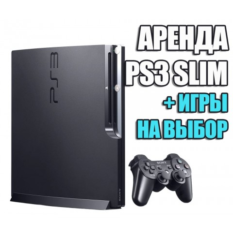 Аренда PlayStation 3 40 ГБ + 3 игры (#4)