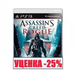 Assassin's Creed: Rogue Уценка