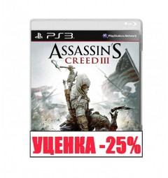 Assassins Creed III RU Уценка