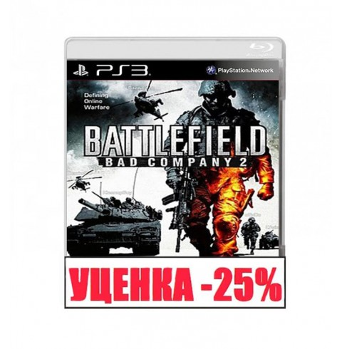 Battlefield: Bad Company 2 Уценка