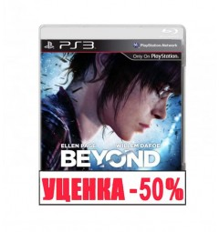 Beyond: Two Souls Уценка