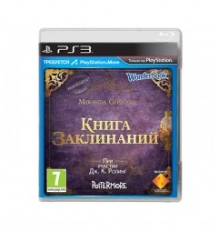 Wonderbook RU