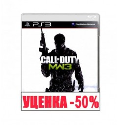 Call of Duty: Modern Warfare 3 Уценка