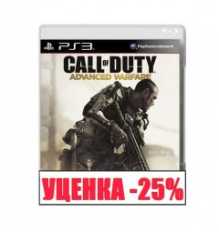 Call of Duty: Advanced Warfare Уценка