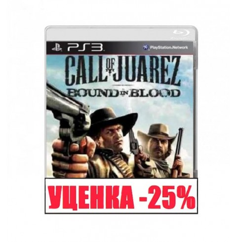 Call of Juarez: Bound in Blood Уценка