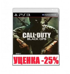 Call of Duty: Black Ops Уценка