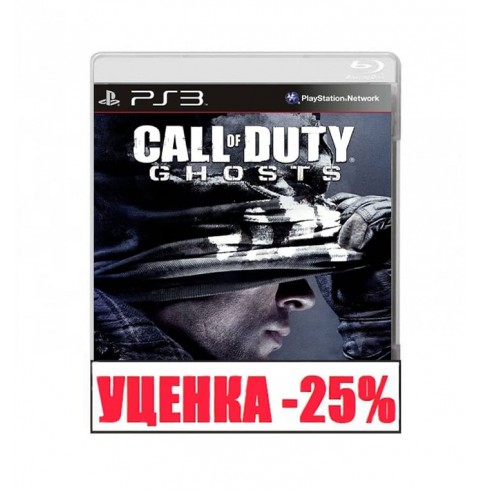 Call of Duty: Ghosts Уценка