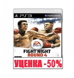 Fight Night Round 4 Уценка