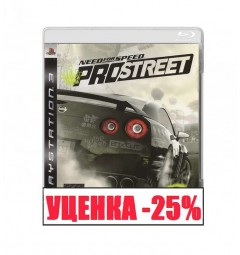 Need for Speed: ProStreet Уценка