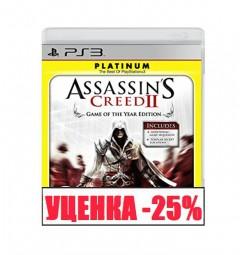 Assassins Creed II GOTY Уценка