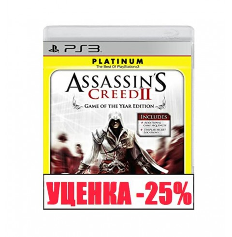 Assassin's Creed II GOTY Уценка