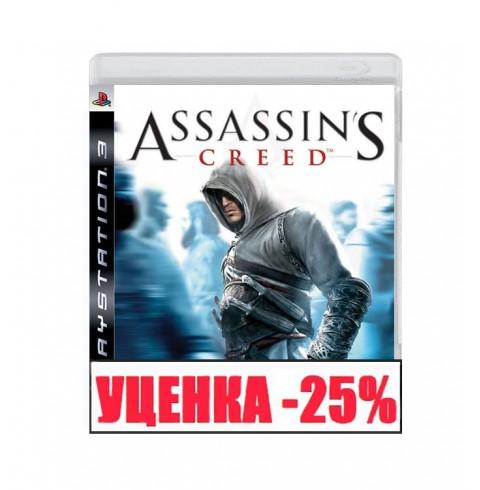 Assassin's Creed Уценка
