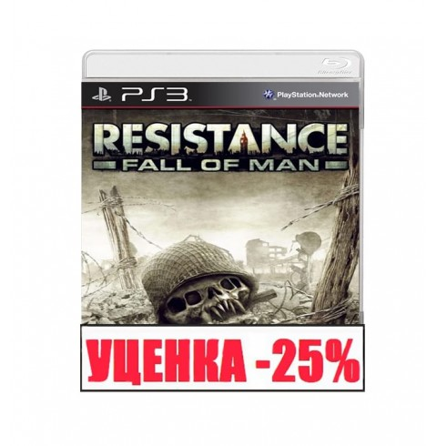 Resistance: Fall of Man Уценка