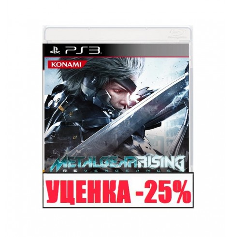 Metal Gear Rising Уценка