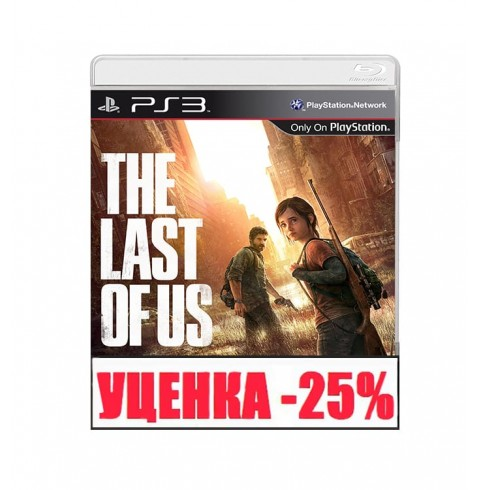 The Last of Us RU Уценка
