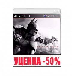 Batman: Arkham City Уценка