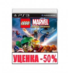 LEGO Marvel Super Heroes Уценка