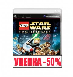 LEGO Star Wars: The Complete Saga Уценка