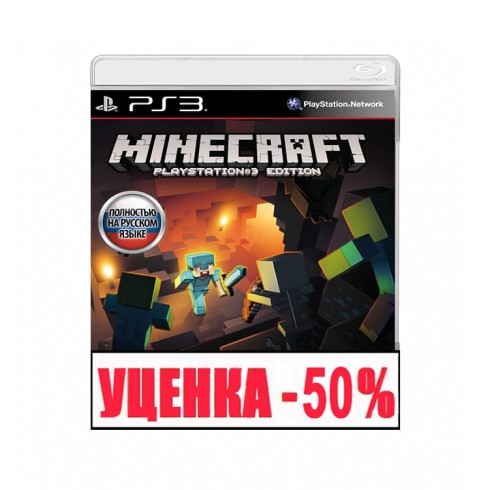 Minecraft: PlayStation 3 Edition RU Уценка