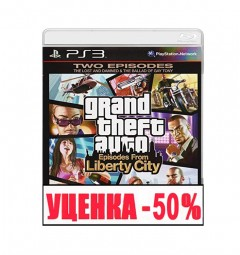 GTA: Episodes from Liberty City Уценка