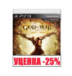 God of War: Ascension Уценка
