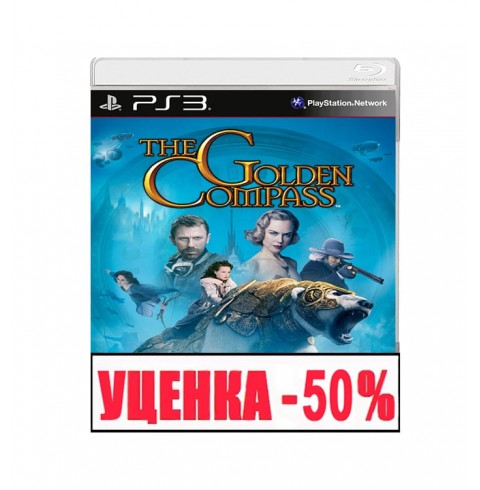 The Golden Compass Уценка
