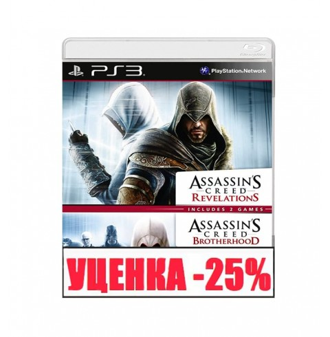 Assassin's Creed: Revelations / Brotherhood Уценка