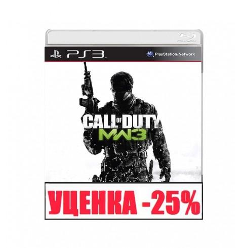Call of Duty: Modern Warfare 3 Уценка