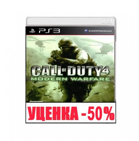Call of Duty 4: Modern Warfare Уценка