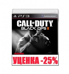 Call of Duty: Black Ops 2 Уценка