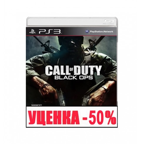 Call of Duty: Black Ops Уценка