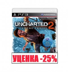 Uncharted 2: Among Thieves RU Уценка