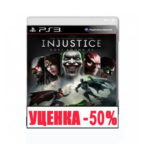 Injustice: Gods Among Us RU Уценка