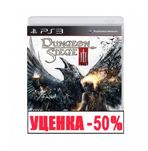 Dungeon Siege III Уценка