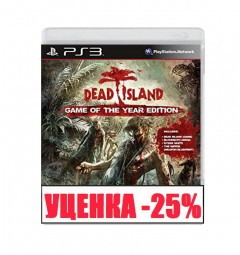 Dead Island: Game of The Year Edition Уценка