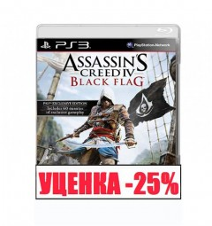 Assassin's Creed IV: Black Flag Уценка