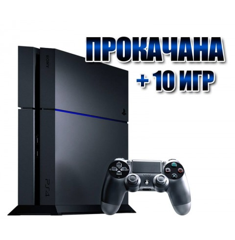 PlayStation 4 БУ FAT 500 Gb + 10игр (#186)