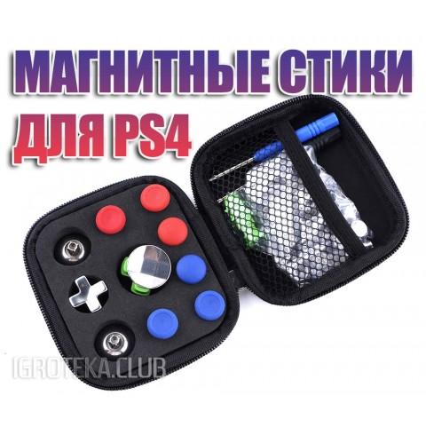 Профессиональные магнитные стики для DS4