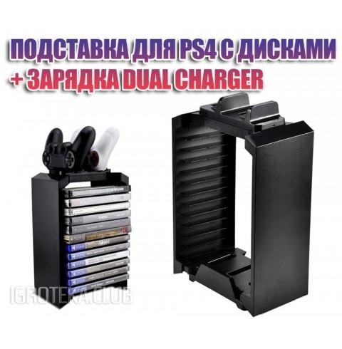 Подставка для PS4 с дисками + зарядка Dual Charger