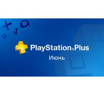 Новости о бесплатных играх PS Plus за июнь 2021 года.