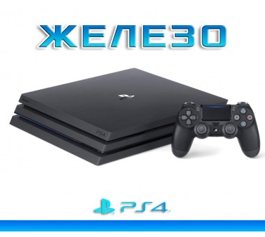 ЖЕЛЕЗО PS4