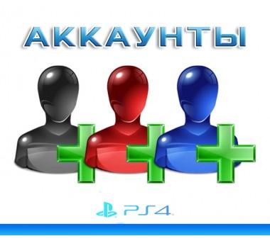 АККАУНТЫ PS4