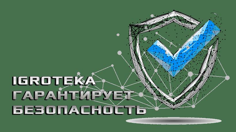 igroteka гарантирует безопасность