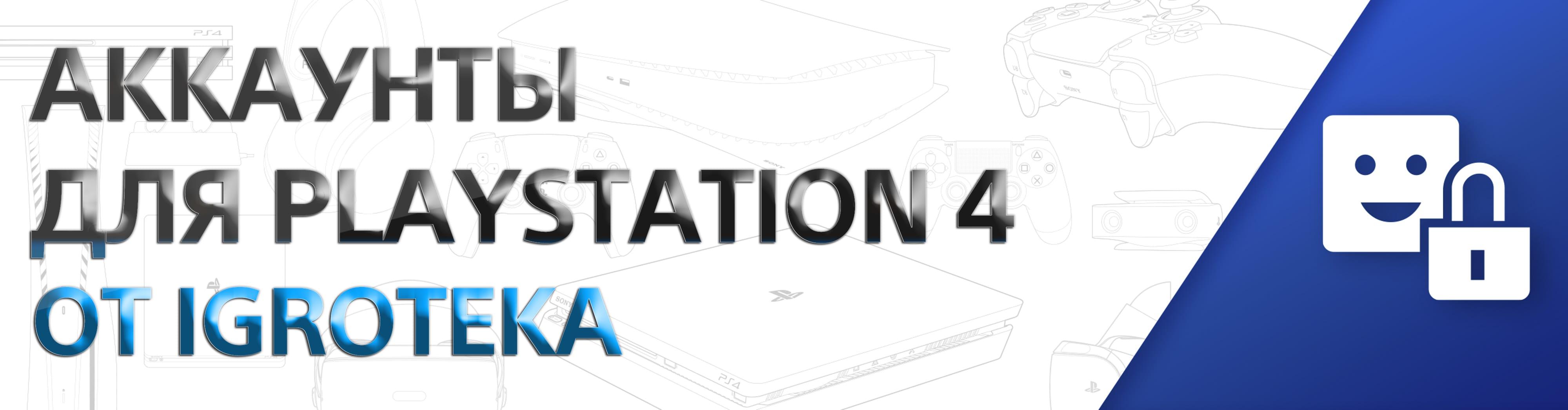 аккаунты playstation 4 от igroteka