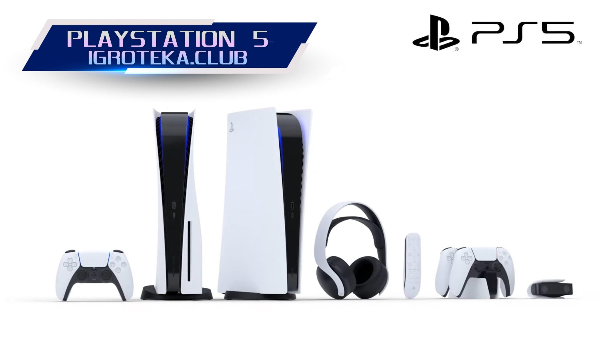 Семейство консолей Playstation 5 (консоль, камера, контроллер и наушники)