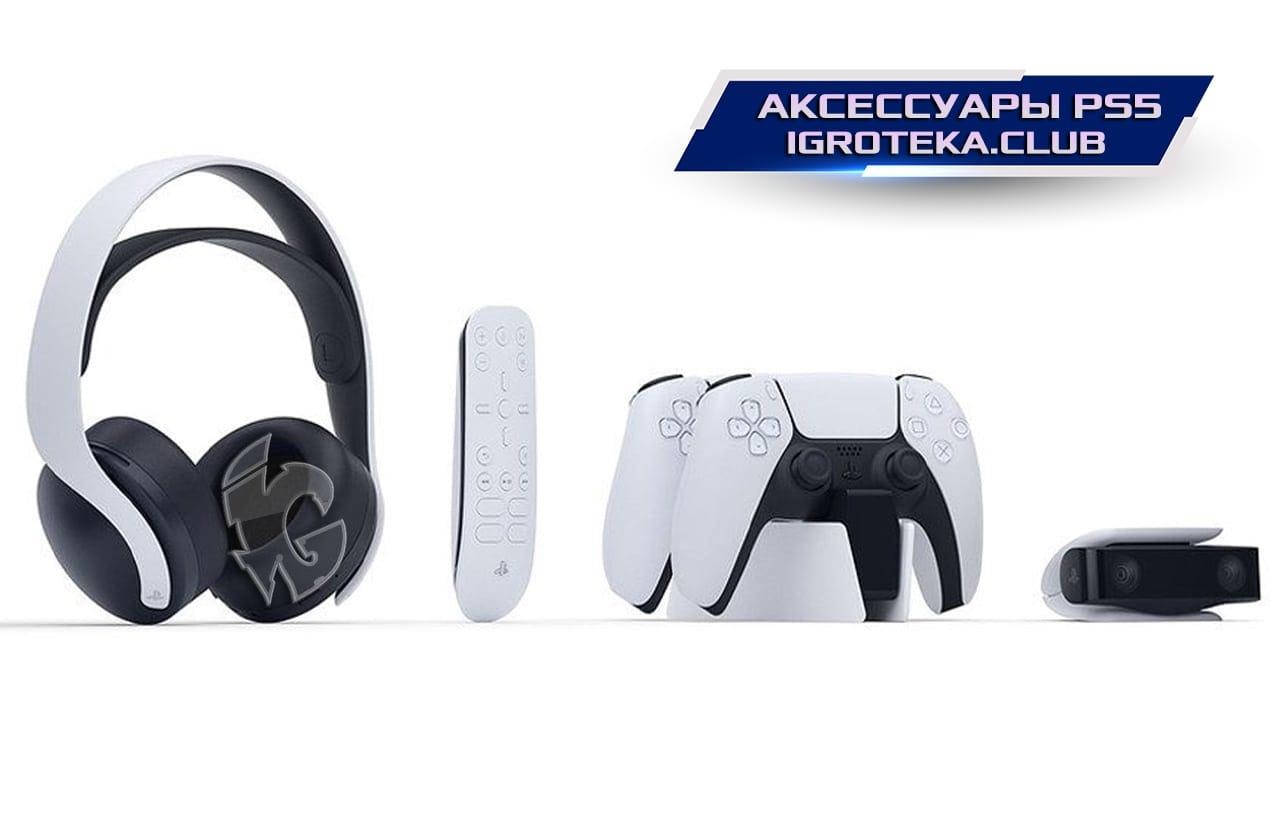 Линейка аксессуаров для PlayStation 5