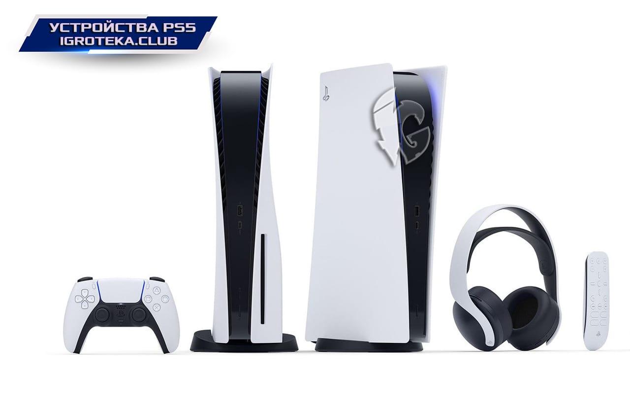белая игровая приставка PS5 и PS5 Digital Edition