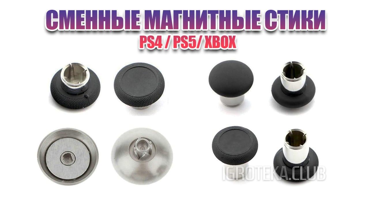 Подставка для PS4 джойстиков DOBE